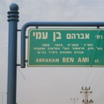 רחוב אברהם בן עמי
